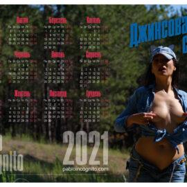 Календарь-постер Пабло Инкогнито