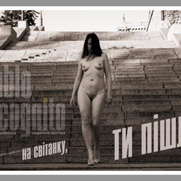Постер-триптих Пабло Инкогнито